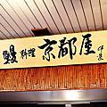 京都屋 鰻魚飯