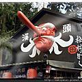 2012-妖怪村