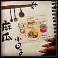 午食。麻瓜小日子X小手術。節氣的樣子《2013/04/06》