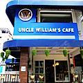 早食。威廉叔叔廚房 / Uncle William's Cafe《2013/9/9》