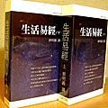 郭明義書籍、CD