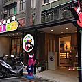2017.11.09 Craftholic Cafe 宇宙人主題餐廳