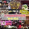 2017九州自駕[8月18~25]