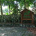 米多綠森林民宿