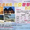 2016-06-22~26三亞奢華五日遊