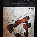 14一月。新宿伊勢丹Salon du Chocolat