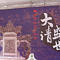 大清盛世-瀋陽故宮文物展