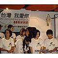 2009八月~與眾多歌手 為台灣八八水災義唱