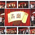 20090531高崗社慶-浮生亂世吸油記