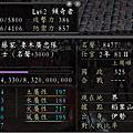 1108忠義寶珠介紹
