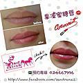 珊卓拉時尚美甲造型-果凍蜜糖唇