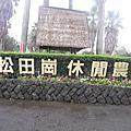 嘉義-松田崗休閒農場