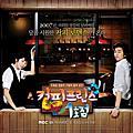 咖啡王子一號店OST