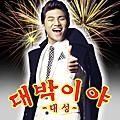 20090129 Dae Sung - Big Hit