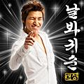 20080616 Dae Sung - 看著我貴順