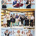 2019/08/02《小林村的這些人那些事》新書發表會花絮照