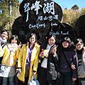 2009.01.30-31太平山、翠峰湖
