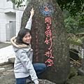 2009.03.06-台南關子嶺(景大)