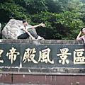 2009.05.24-石碇皇帝殿(東峰)