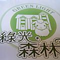2009.07.26-大溪悠閒之旅