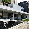 台電大樓【PAO PU 寶舖里民Cafe'】~令人驚艷的好喝咖啡+獨特接待中心外觀