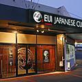 EIJI 英治日本料理