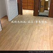 風格木地板*2014*新北市新莊區平鋪木地板施工*舊屋翻新木地板必備*品名:廣島橡木(手刮浮雕)/理想家歐悅系列/海島型超耐磨木地板/北部最低價!相簿封面