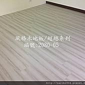 基隆區/直鋪木地板施工案例/超越系列/海島型超耐磨木地板/編號:2080-05相簿封面