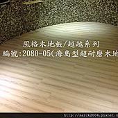 北市(亂剪髮廊)/直舖木地板施工案例/超越系列-編號:2080-05/海島型超耐磨木地板!相簿封面