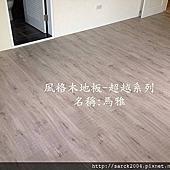 桃園市#木地板直鋪施工案例/風格木地板超越系-名稱:馬雅#海島型超耐磨木地板相簿封面