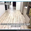 風格木地板 EGGER德國原裝進口超耐磨木地板 新北歐白橡 蘆洲區木地板直舖施工案例