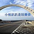 離島-澎湖景點