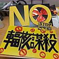 反核大遊行 2013-03-09