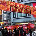 20110201台北年貨大街