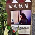 新竹-三毛故居