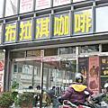 【團購餐券】有夠勤勞特地跑到竹北吃Brunch之布拉淇!
