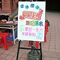 20071229淡水兒童藝術嘉年華