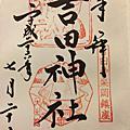 日本神社御朱印