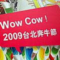 2009 台北奔牛節