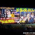 金枝演社《可愛冤仇人》新北市石碇公益巡演