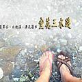 20150717~20 翡翠谷‧白鮑溪‧澳花瀑布