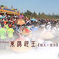 20151004~11東港迎王(1)花絮、請水