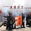 20151004~11東港迎王(2)遶境