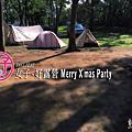 20151212鄉之旅 女子露營