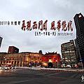 20170208台北燈節