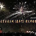 20170211台南土城(鹿耳門)煙火
