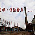 20170225~28南台灣假期(三)【橋頭糖廠、台南】