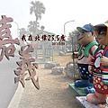 20170225~28南台灣假期(四)【嘉義】