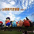 20170801~3台東熱氣球之旅D1.
