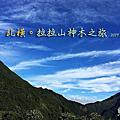 20170826北橫。拉拉山神木之旅